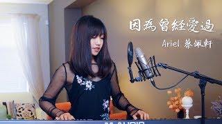 蔡佩軒 Ariel Tsai【因為曾經愛過】- 電影《決戰千王》推廣曲