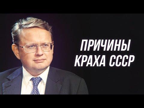 Михаил Делягин. Распад СССР - невыученная страница истории