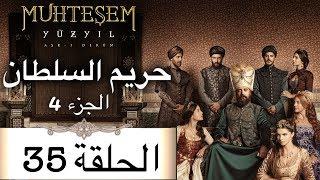 Harem Sultan - حريم السلطان الجزء 4  الحلقة 35