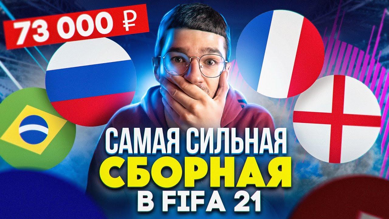 СОБРАЛ САМУЮ СИЛЬНУЮ СБОРНУЮ В FIFA21 ЗА 73 000 РУБ!