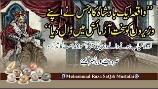 Waqia Aik BadShah Ka Jis Ne Apne Waziro Ko (Muhammad Raza SaQib Mustafai)