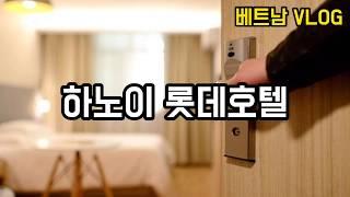 하노이 롯데호텔 5성급 객실, 조식, 수영장, 맛집, …