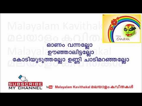 Onam Vannallo with Lyrics | ഓണം വന്നല്ലോ