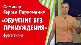 Семинар Сергея Пархоменко 'Обучение без принуждения', фрагменты