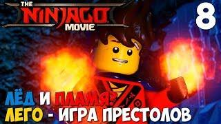 Lego Ninjago Movie Video Game Прохождение на русском #8 ► ЛЕГО ИГРА ПРЕСТОЛОВ СЕЗОН 7 (ИЛИ НЕТ?)