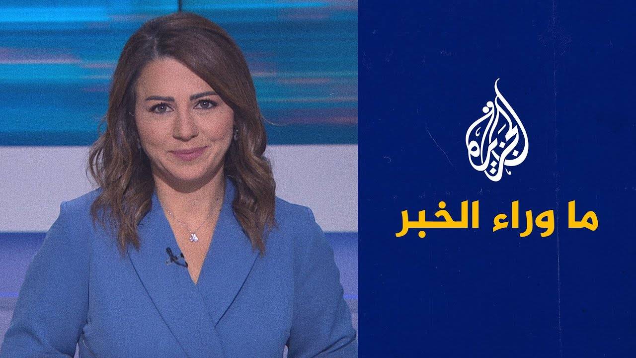 ما وراء الخبر - عيدروس يتحدث عن دولة مستقلة جنوب اليمن.. ما مصير اتفاق الرياض؟  - نشر قبل 11 ساعة