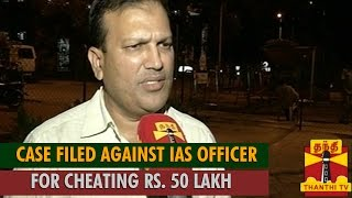 Medical College Seat Fraud : Case Filed Against IAS Officer of Cheating Rs. 50 Lakh