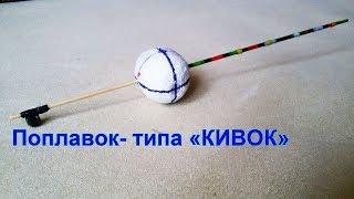"Поплавок типа ""КИВОК"", ПОКЛЕВКИ, краткое описание, Fishing angeln la pesca câu cá 钓鱼 рыбалка"