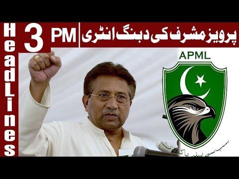 Musharraf Set To File Nomination Papers For Karachi NA Seat - Headlines 3 PM - 9 June - Express News