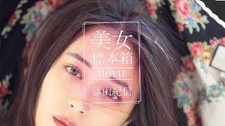 篠山紀信 美女標本箱 MOVIE 広瀬アリス 広瀬アリス 検索動画 31