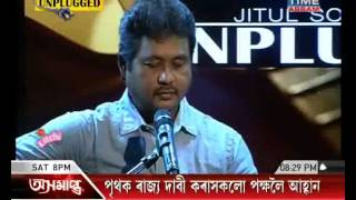 Jitul Sonowal Unplugged Part 4
