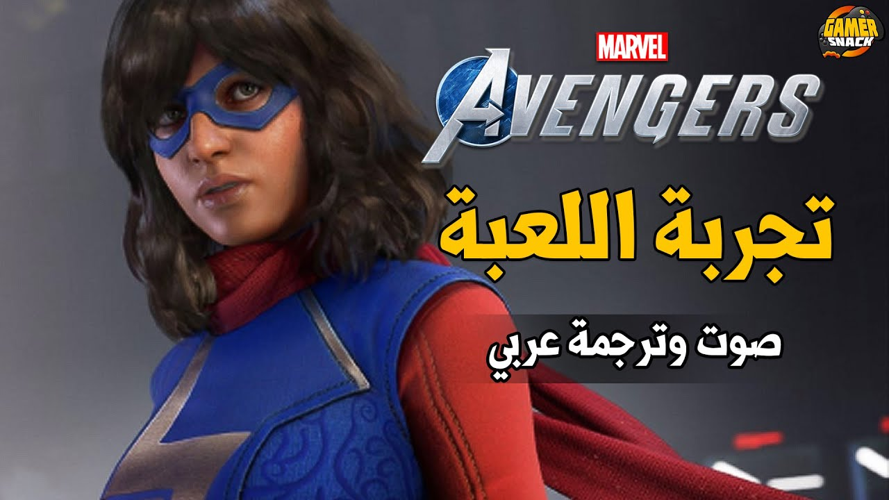 [دبلجة و ترجمة] Avengers 🦸🏻♀️ نكمل المغامرة