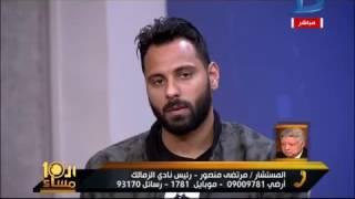مرتضى منصور يتحدث عن ''انتقال دويدار للأهلي''