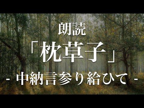 参り 語 ころ 訳 現代 に 初めて 宮 たる 『平家物語』木曽の最期 前半