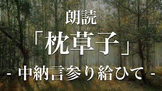 枕草子「中納言参り給ひて」朗読|原文・現代語訳|高校古典
