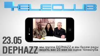видео приветствие группы Dephazz