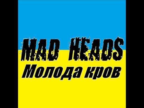 Кліп Mad Heads - МОЛОДА КРОВ