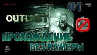 Outlast: ПРОХОЖДЕНИЕ БЕЗ КАМЕРЫ НА КОШМАРНОЙ! #1