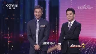 《创业英雄汇》 20200103| CCTV财经