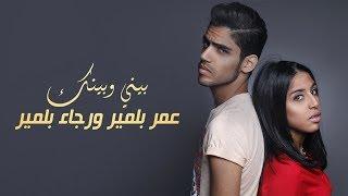 Omar & Rajaa Belmir - Bini W Binek (Concert) | (عمر و رجاء بلمير - بيني وبينك (حفلة خبيتي