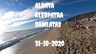 ALANYA 31 октября Пляж Клеопатры Шикарная погода Алания