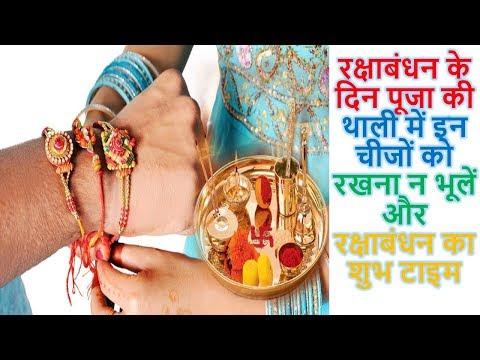 रक्षाबंधन के दिन पूजा की थाली में इन चीजों को रखना न भूलें और रक्षाबंधन का शुभ टाइम