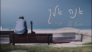 אנה אלך - הראל טל (קליפ רשמי) - ANA ELECH - HAREL TAL