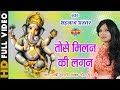 Download Toshe Milan Ki Lagan - तोसे मिलन की लगन - Singer - Shahnaz Akhtar    Song   Lord Ganesh MP3 song and Music Video