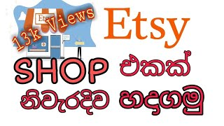 how to create etsy saller account in sinhala | etsy shop sri Lanka | etsy saller account tutorial