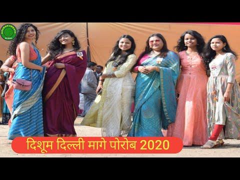 Dishum Delhi Mage Parab 2020 || Kolhan Update Exclusive Report || 2020