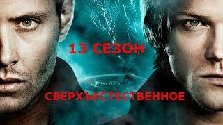 Сверхъестественное. 13 сезон