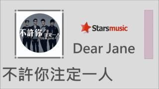 Dear Jane - 不許你注定一人