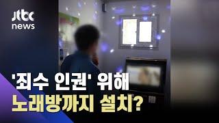 노래방·게임기 구비된 교도소 '심신 치유실'…인권? 과도한 배려? / JTBC 사건반장