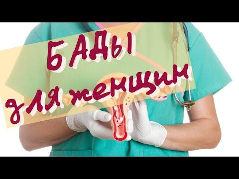 Миомы, эндометриоз, мастопатия // Какие БАДы могут помочь?