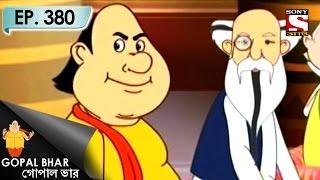 Gopal Bhar (Bangla) - গোপাল ভার (Bengali) - Ep 380 - Bhoot Rahosyo - 19th Mar, 2017