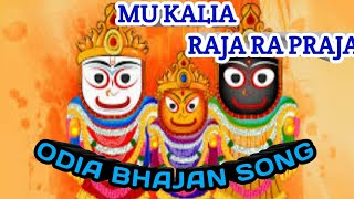 MU KALIA RAJA RA PRAJA ODIA BHAJAN SONG|| NEW HIT SONG ||Singer: Kumar Bapi