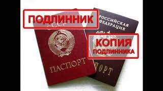 РФ выдаёт копии паспортов СССР!
