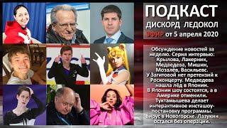 Обсуждение новостей за неделю Трусова Крылова Лакерник Загитова Медведева Туктамышева Мишин