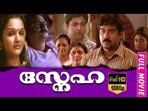Sneham-സ്നേഹം Malayalam Full Movie   Jayaram   Jomol   Kasthuri   Biju Menon   TVNXT