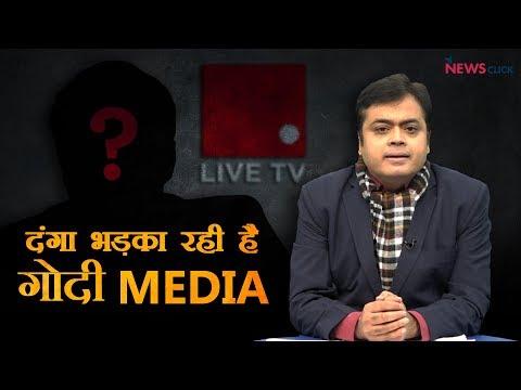 """Godi"" Media's role in inciting Communal Riots, Abhisar"