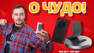 ПОЛЕЗНЫЕ ПРИЧЕНДАЛЫ → Обзор док-станции FiiO DK1 и пульта FiiO RM1