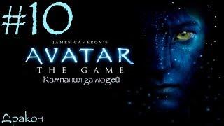 James Cameron's Avatar: The Game - Дракон - 10 серия Кампания за людей