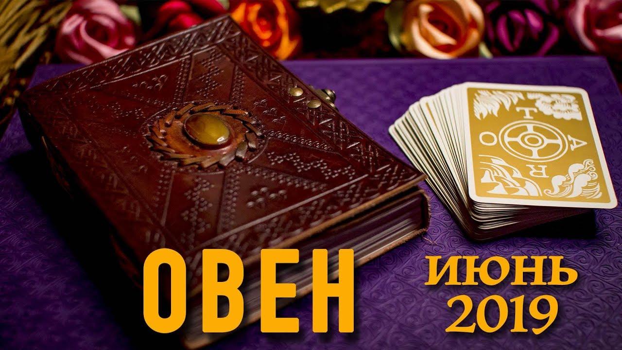 ОВЕН — ТАРО-прогноз на ИЮНЬ 2019. Расклад на Таро.