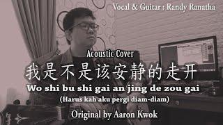 Wo Shi Bu Shi Gai An Jing De Zou Gai 我是不是该安静的走开 (Harus Kah Aku Pergi Diam-diam) - Acoustic Cover