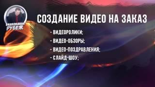 kwork монтаж видео под заказ часть1