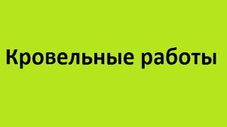 Кровельные работы качественные качественная гидроизоляция помещений Харьков невысокие цены недорого(качественные кровельные работы Харьков невысокие цены недорого качественная гидроизоляция помещений..., 2015-05-18T17:58:01.000Z)