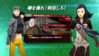 Persona 2 - Innocent Sin - Sony PSP - Game Trailer - TV Advert - TV Spot - Atlus - Japan - 2011