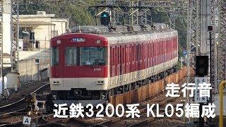 近鉄3200系 走行音 KL05編成