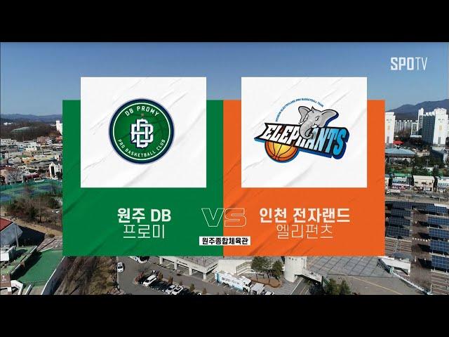 [KBL] 원주 DB vs 인천 전자랜드 H/L (01.24)