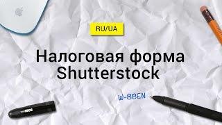 Налоговая форма W-8BEN на стоке Shutterstock.